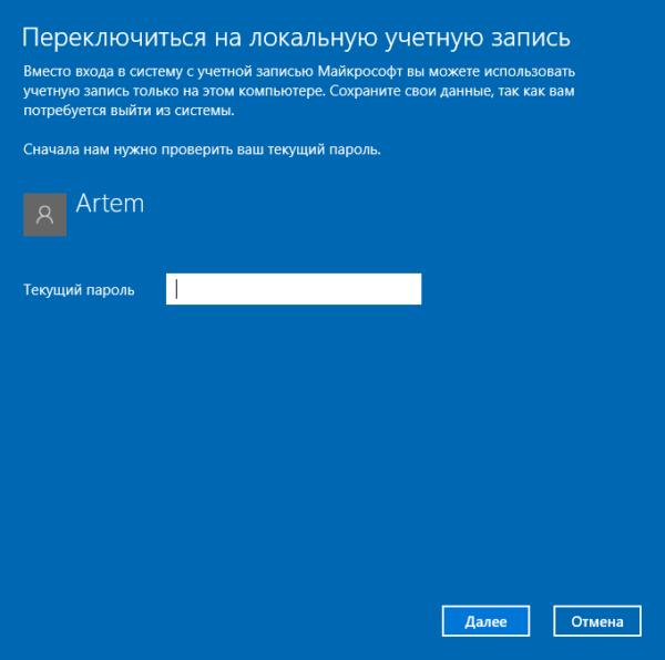 Вводим пароль от учетной записи Microsoft, нажимаем «Далее»