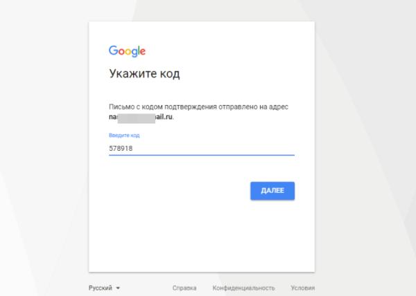 Вводим, полученный пароль, нажимаем «Далее»