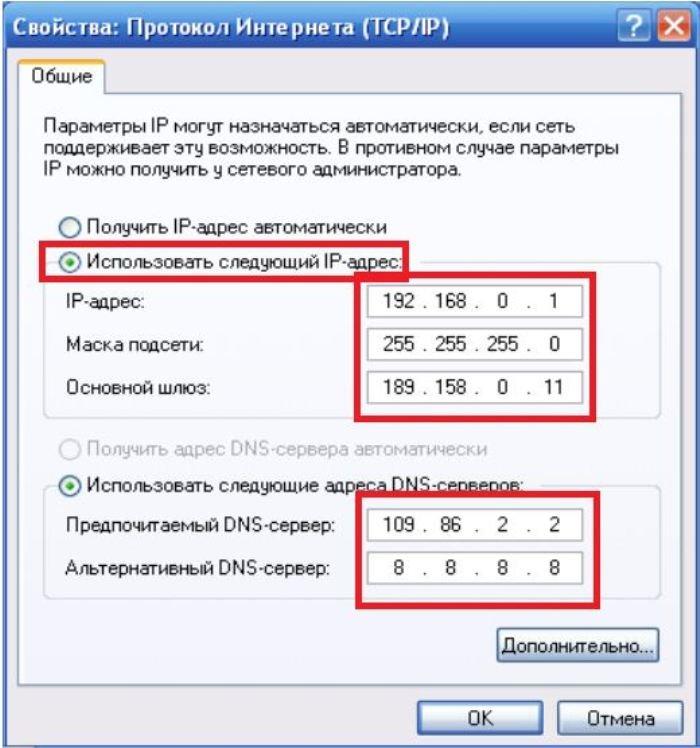 Вводим в поле «IP-адрес» свой адрес, при помощи клавиши «TAB» заполняем остальные поля автоматически, нажимаем «ОК»
