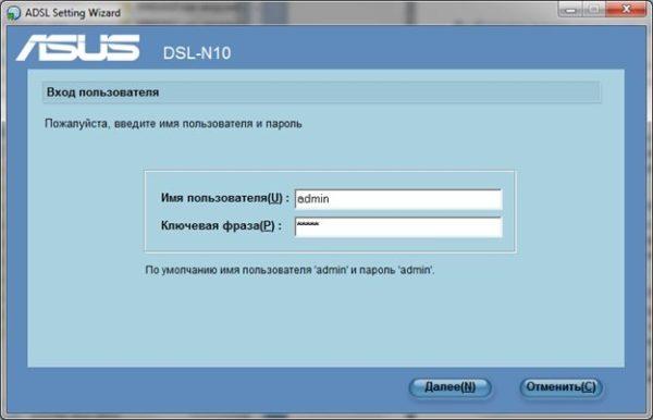 Вводим в поля логин и пароль, если не меняли то заводские, имя пользователя «admin», пароль «admin»