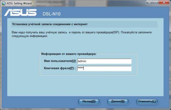 Вводим в поля логин и пароль, указанные в договоре провайдера, нажимаем «Далее»