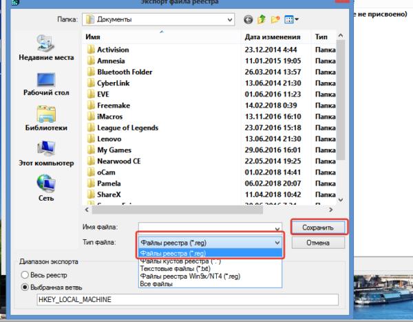 Выбираем «Файлы реестра (reg)», нажимаем «Сохранить»