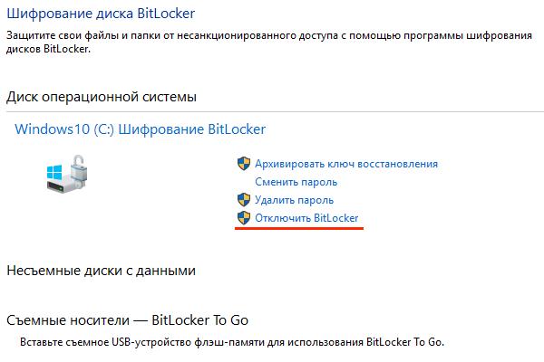 Выбираем «Отключить BitLocker»