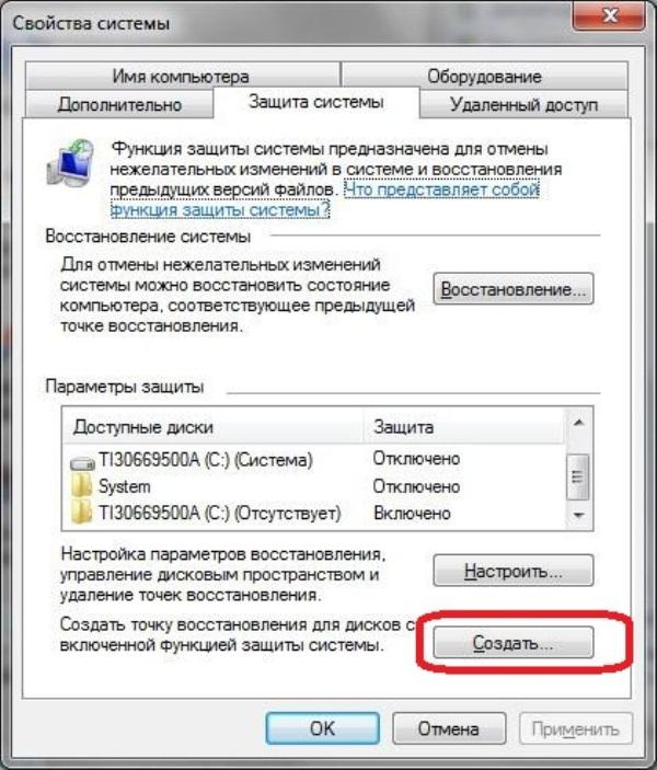Выбираем «Создать» возле надписи «Создать точку восстановления для дисков с включенной функцией защиты системы»
