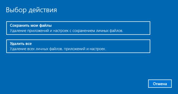 Выбираем параметр «Сохранить мои файлы»