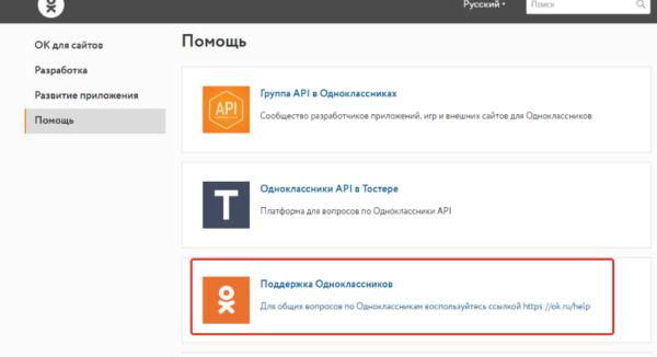 Выбираем раздел «Поддержка Одноклассников»