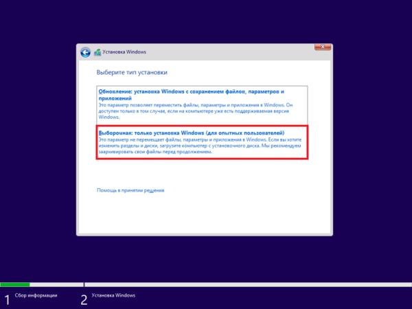 Выбираем тип установки «Выборочная - только установка Windows (для опытных пользователей)»