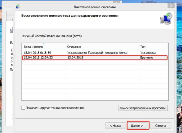 Выбираем точку восстановления до установки DirectX, нажимаем «Далее»