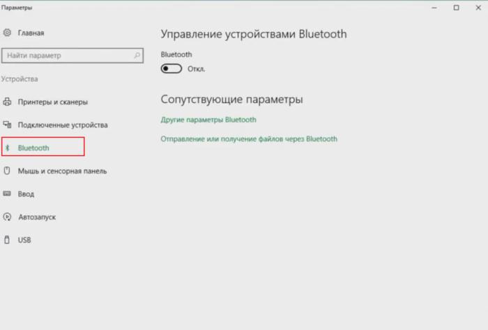Выбираем вкладку «Bluetooth», открываем ее