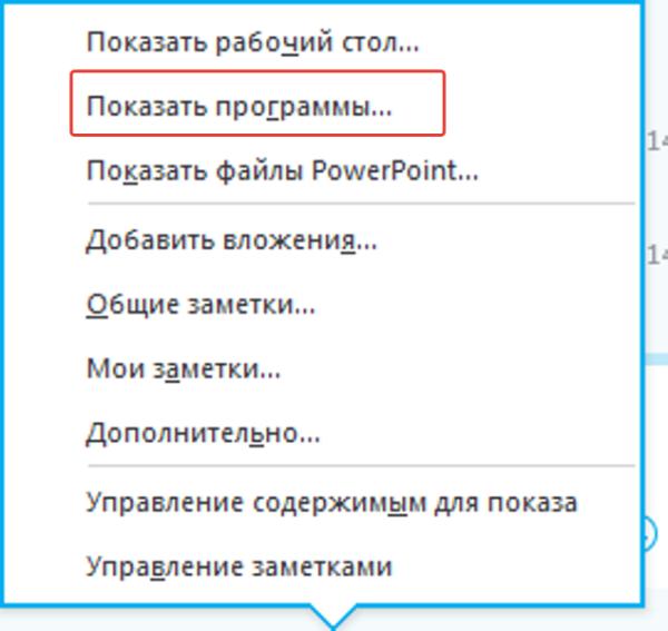 Выбрав вариант «Показать программы», откроется окно для выбора программ