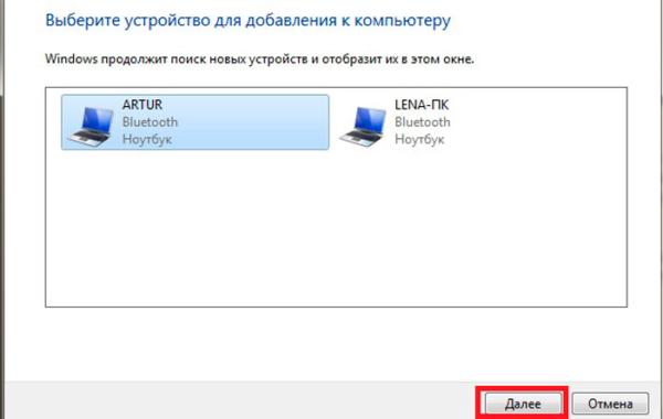Windows покажет найденные устройства, выбираем нужное, нажимаем «Далее»