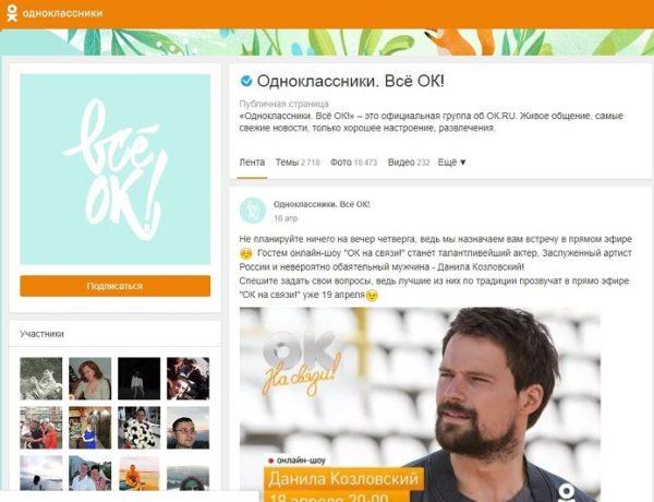 Зачем нужны подписки в Одноклассниках
