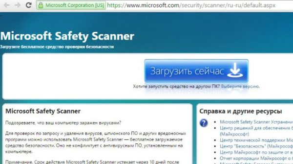 Загружаем Microsoft Security Scanner с веб-сайта Microsoft