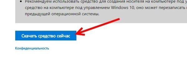 Загружаем образ ISO Windows 10 на сайте Microsoft