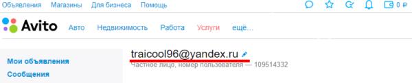 Зайдя на другой сайт, можно найти в параметрах аккаунта электронный адрес