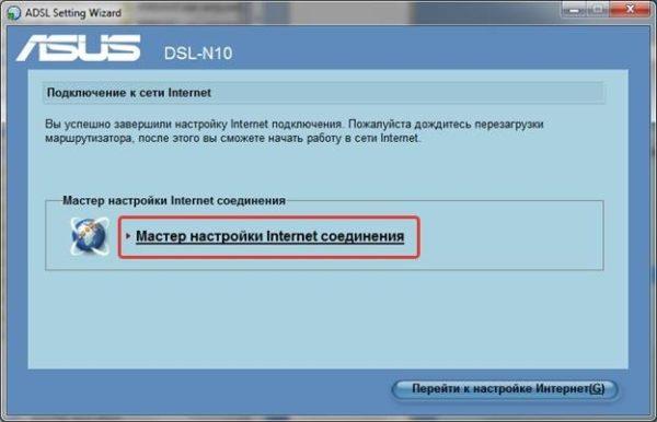Запускаем «Мастер настройки Internet соединения»