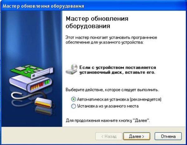 Запускаем диск с драйверами и следуем инструкции «Мастера обновления оборудования»