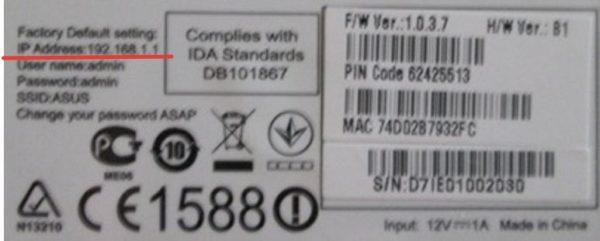 Заводской IP-адрес роутера находится на обратной стороне роутера