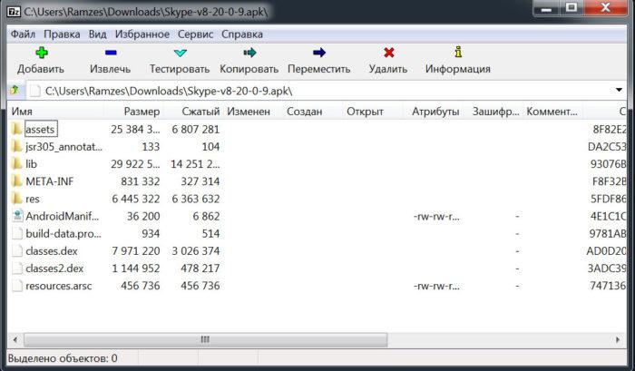 7-zip содержит структуру файлов