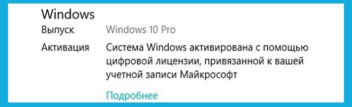 Активированная Windows 10