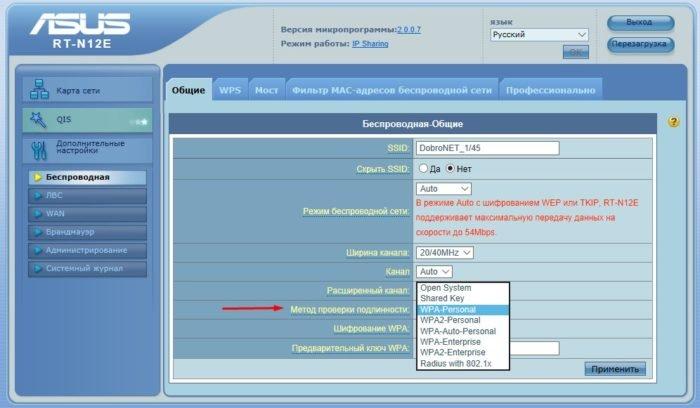 Аутентификация сети выставляем WPA Personal