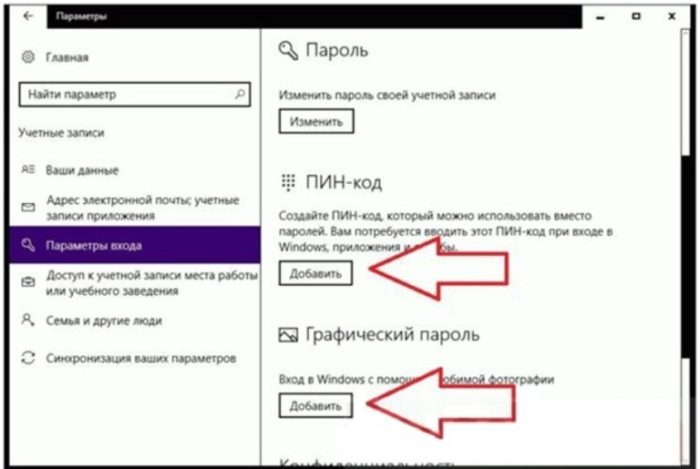 Для добавления пин-кода и графического пароля нажимаем «Добавить» в соответствующих разделах