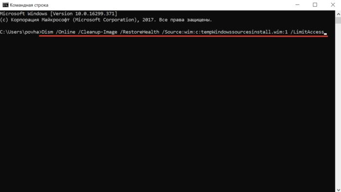Для восстановления поврежденных файлов вводим команду, как на скриншоте