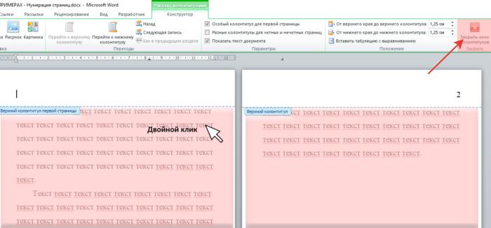 Для выхода из режима дважды кликаем на странице с текстом либо нажимаем кнопку «Закрыть окно колонтитулов»