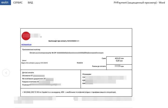 Документ pdf преобразованный в документ Ворд