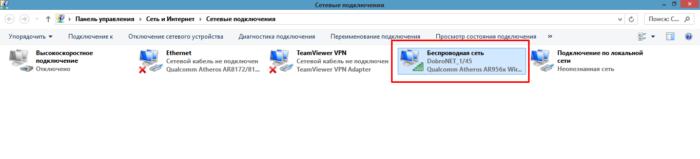 Двойным кликом левой кнопкой мыши щелкаем на свое интернет-подключение