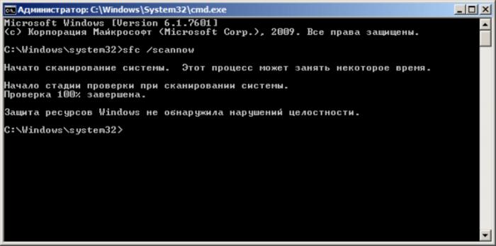 Если после проверки видим сообщение «Защита ресурсов Windows не обнаружила нарушений целостности», значит все в порядке