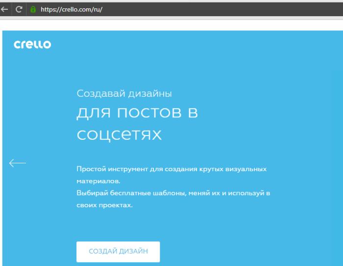 Интерфейс онлайн-сервиса Crello.com