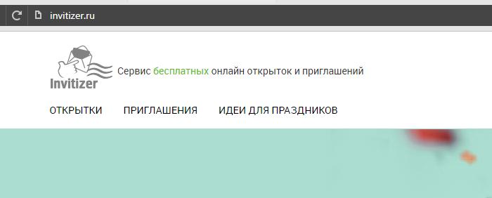 Интерфейс онлайн-сервиса Invitizer.ru
