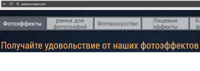 Интерфейс онлайн-сервиса Loonapix.com