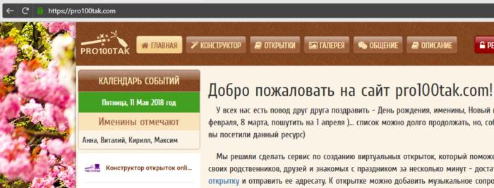 Интерфейс онлайн-сервиса Pro100tak.com