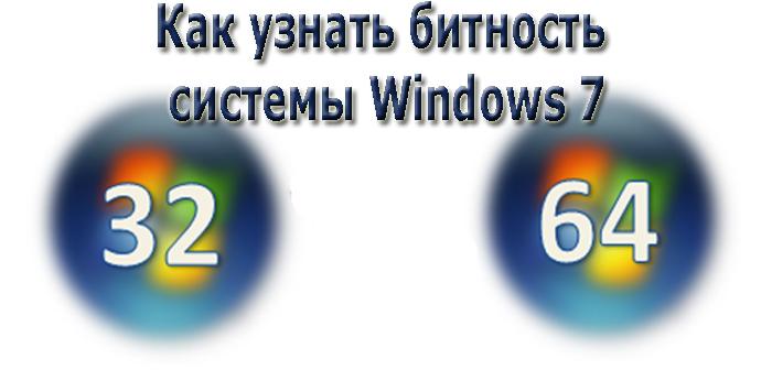 Как узнать битность системы Windows 7