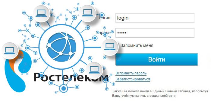 Как узнать логин и пароль Ростелеком интернет
