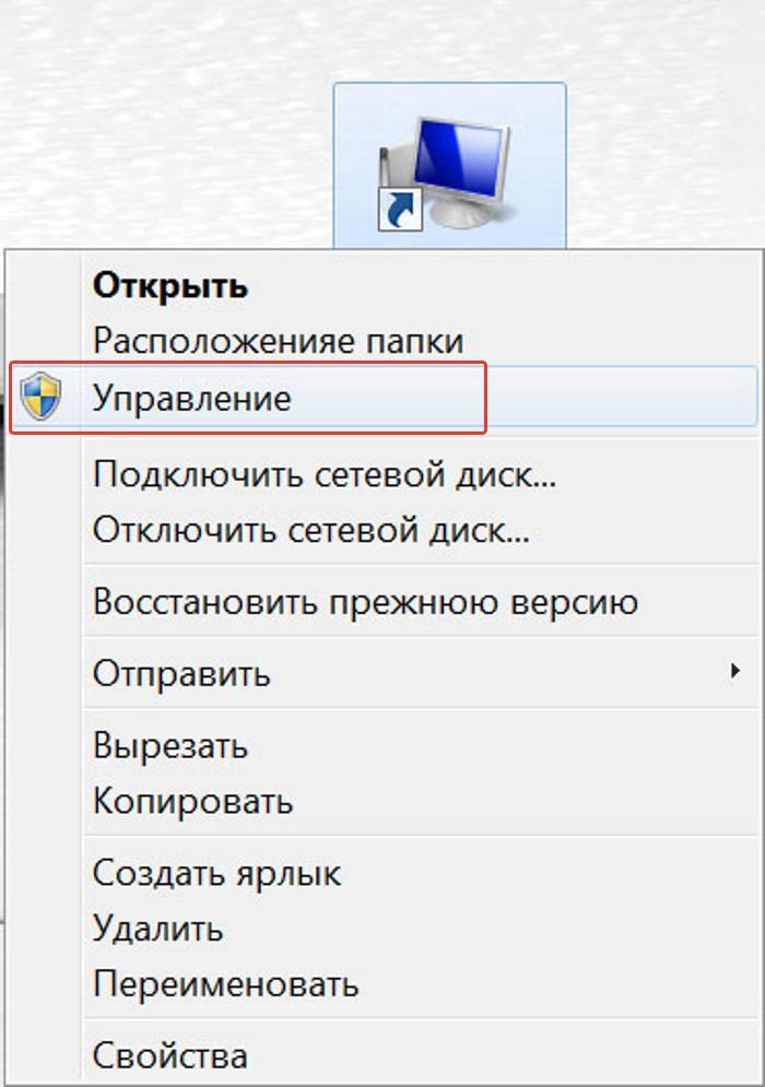Кликаем правой клавишей на знак «Мой компьютер», нажимаем на пункт «Управление»