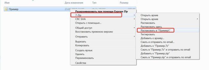 Кликаем правой кнопкой мыши на папку, наводим мышку на «7-Zip», в списке выбираем «Распаковать в «Пример\»