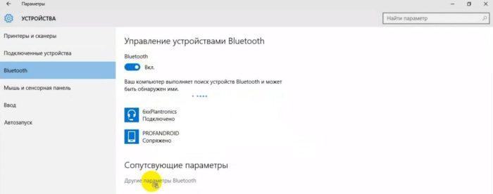 Меню параметров bluetooth