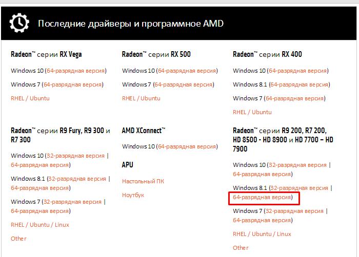Мы выбрали раздел «Последние драйверы и программы AMD», нашли подходящий драйвер для своей операционной системы