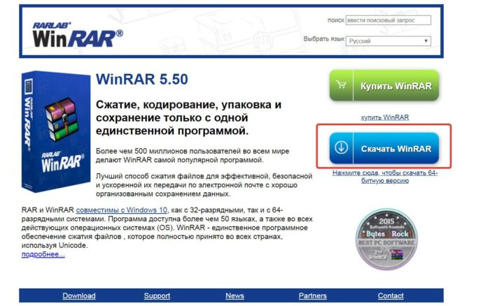 На официальном сайте производителя нажимаем «Скачать WinRAR»