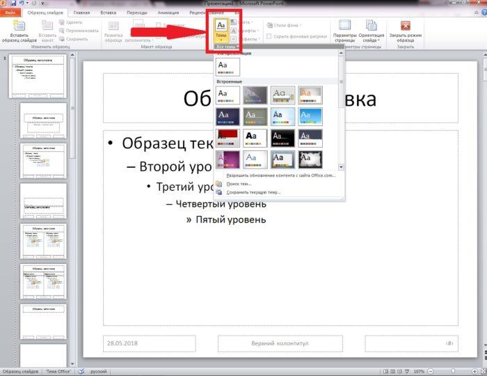 На панели инструментов выбираем фон для слайдов