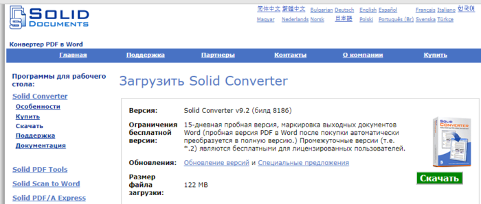 На сайте разработчика нажимаем «Скачать», запускаем установочный файл и следуем инструкции