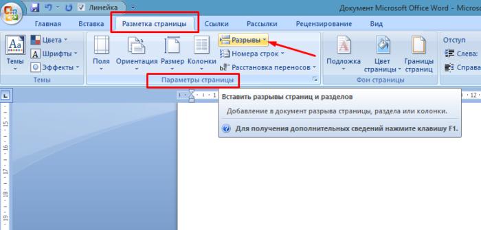 На вкладке «Разметка страницы» в разделе «Параметры страницы» щелкаем по опции «Разрывы»