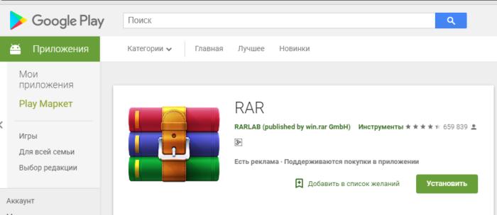 Находим WinRAR для Android или IOS в приложении магазина, которым пользуемся, нажимаем «Установить»