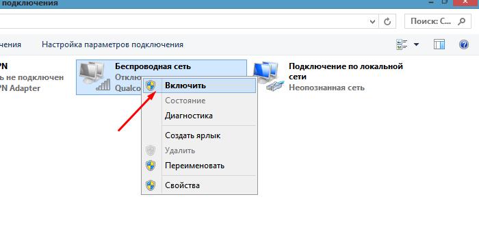 Находим иконку «Беспроводная сеть», кликаем по ней правой клавишей и выбираем строчку «Включить»