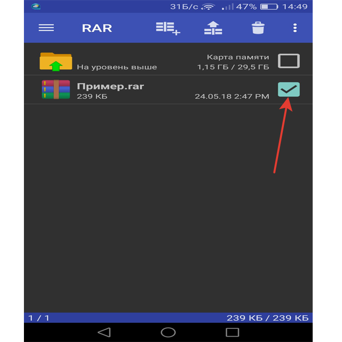 Находим наш заархивированный файл с помощью приложения WinRAR для Android, ставим галочку