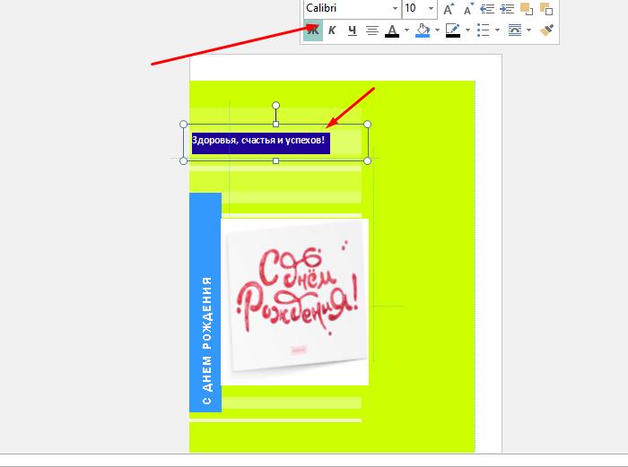 Нажав правой кнопкой мыши на выделенный текст, форматируем его с помощью панели инструментов