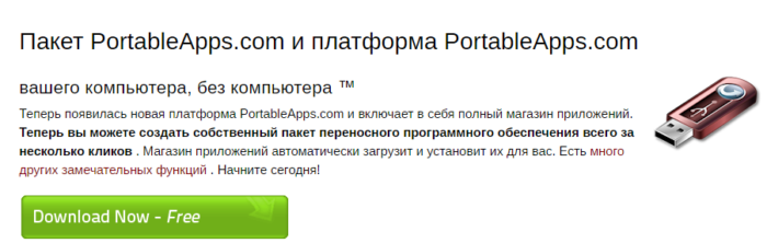 Нажимаем «Download Now - Free»